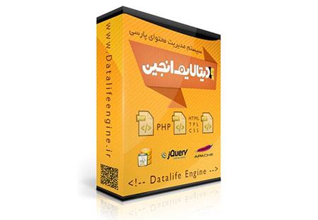 دانلود-سیستم-مدیریت-محتوای-دیتالایف-ا
