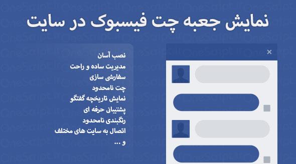 ساخت-جعبه-چت-گفتگوی-آنلاین-فیسبوک-برا
