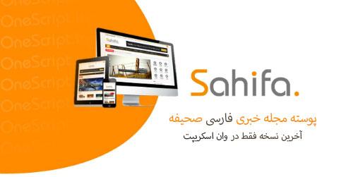 Sahifa-V5.2.2-Wordpress-Theme-Full-Updated-Version-download-دانلود-پوسته-مجله-خبری-صحیفه-نسخه-فارس