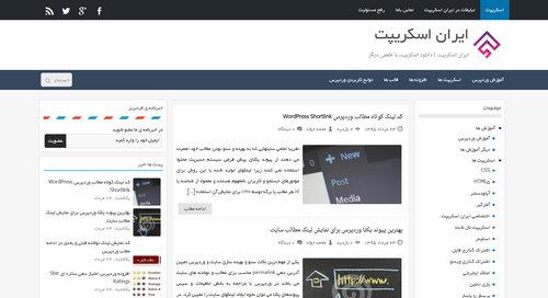 iranscript-دانلود-قالب-ایران-اسکریپت-وردپرس