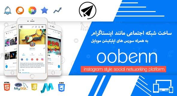 oobenn-Social-Networking-Platform-like-Instagram-راه-اندازی-شبکه-مجازی-اینستاگرا