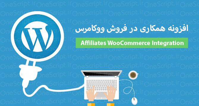 افزونه-همکاری-فروش-ووکامرس-affiliates-woocommerce-integration