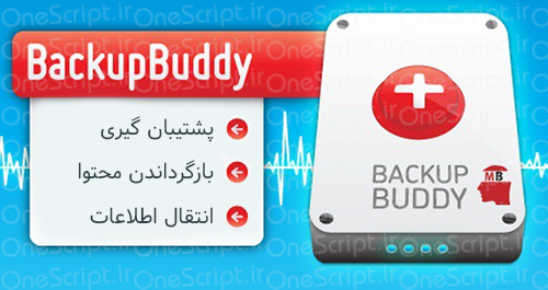 download-backupbuddy-v7-2-0-5-ithemes-wordpress-backup-plugin