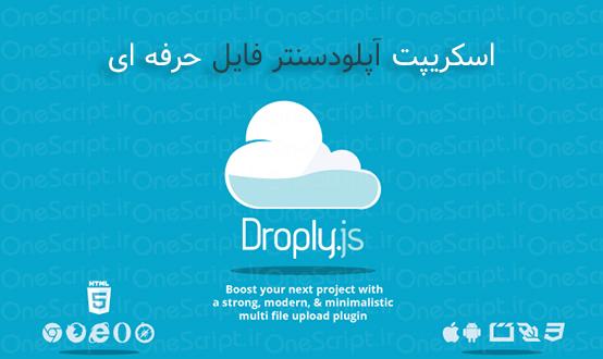 download-droply-js-v2-8-codecanyon-premium-minimalist-responsive-file-uploader-php-script