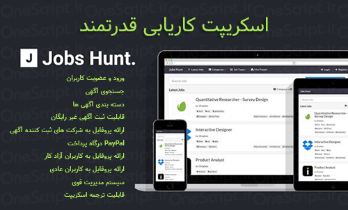 download-jobs-hunt-v1-3-codecanyon-premium-responsive-job-portal-php-script