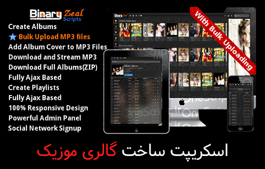 download-mp3-gallery-script-v1-4-responsive-music-streaming-and-downloading-php-script