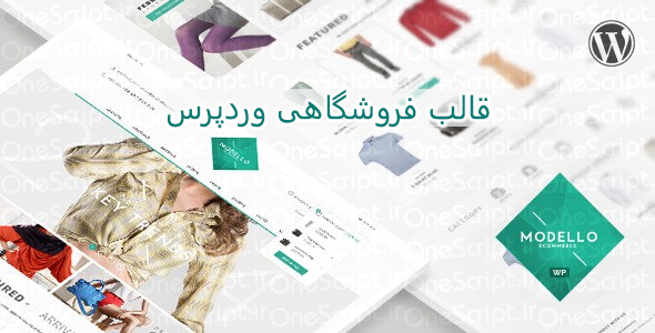 download-modello-v1-5-5-themeforest-responsive-ecommerce-wordpress-theme