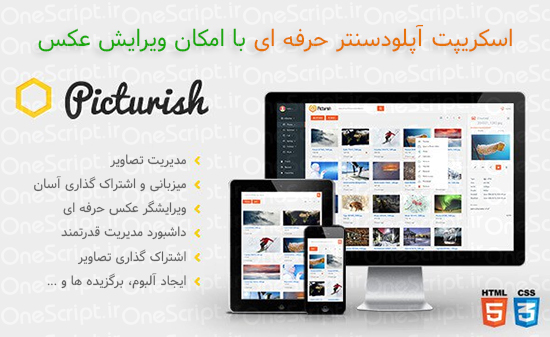 download-picturish-v1-3-codecanyon-premium-image-hosting-editing-and-sharing-php-script