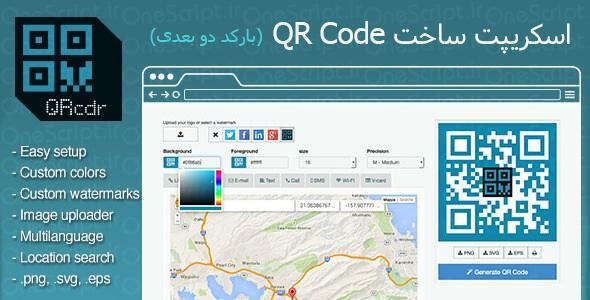 download-qrcdr-v1-6-premium-responsive-qr-code-generator-php-script