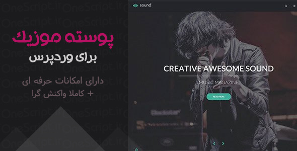 download-sound-music-theme-v1-4-responsive-continuous-playback-wordpress-theme