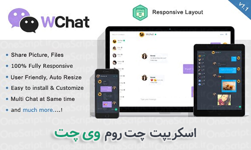 download-wchat-v1-1-codecanyon-premium-fully-responsive-ajax-chat-php-script