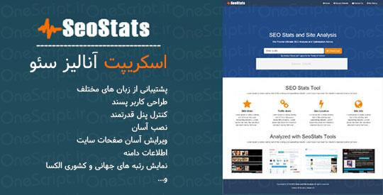 seo-stats-site-php-script