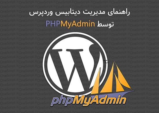 how-to-manage-wordpress-database-using-phpmyadmin