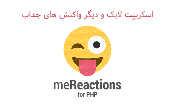 mereactions-reactions-system-for-php-free