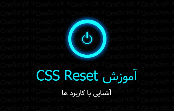 what-is-reset-css-how-to-make-onescript-ir