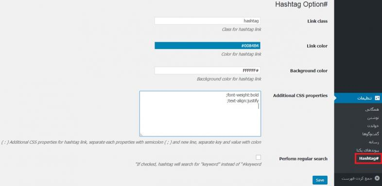 wordpress-hashtag-setting-plugins