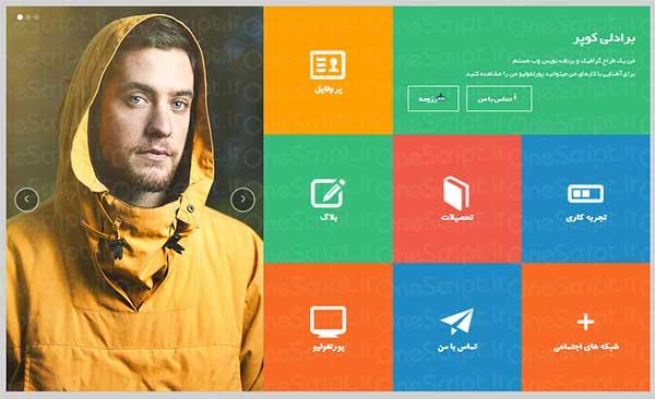 cooper-html-theme-persian