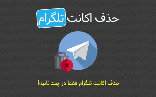 telegram-delete-account