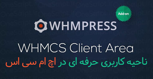 whmcs-client-area-v4-0-3-whmpress-addon