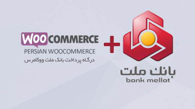 woocommerce-mellat-bank-gateway