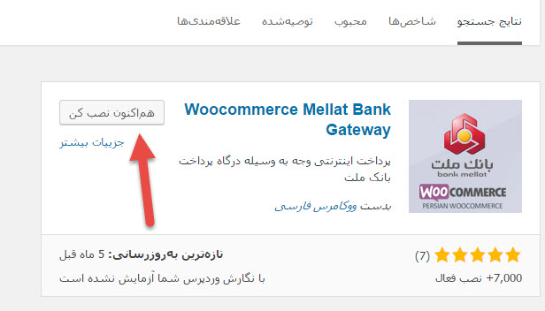 woocommerce-mellat-bank-gateway3