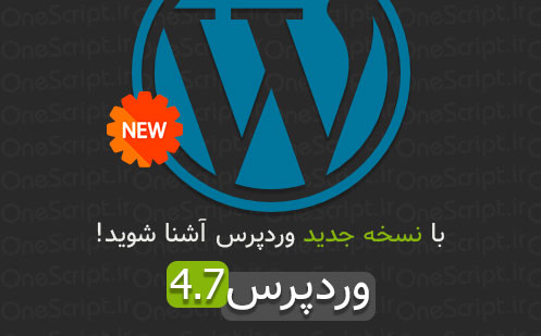 wordpress-4-7-new-update