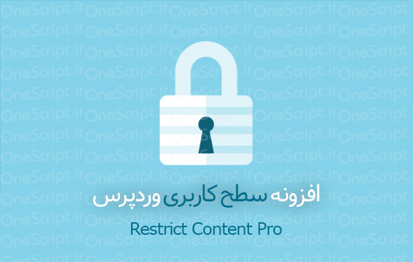restrict-content-pro-2-6-16-wordpress