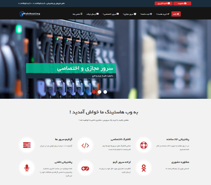 webhosting-96-html[www.onescript.ir]