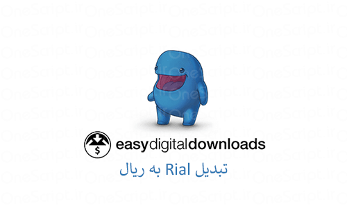 edit-rial-in-easy-digital-downloads