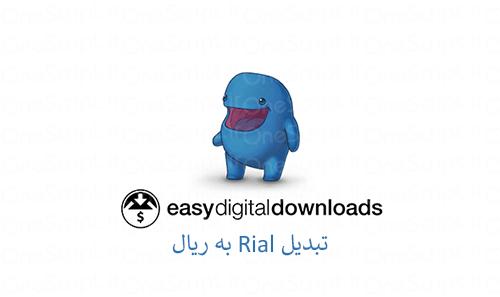 edit-rial-in-easy-digital-downloads