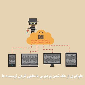 prevent-wordpress-hacking